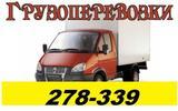 Газель Нижневартовск